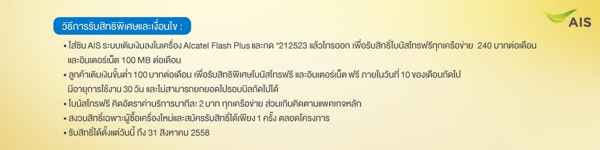 AIS_info_02_desktop
