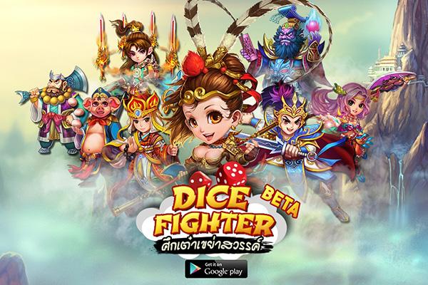 Dice Fighter 004