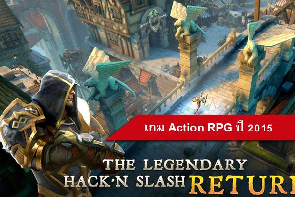 เกม Action RPG 2015
