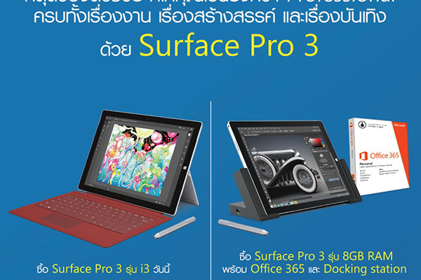 Surface-Pro3-600
