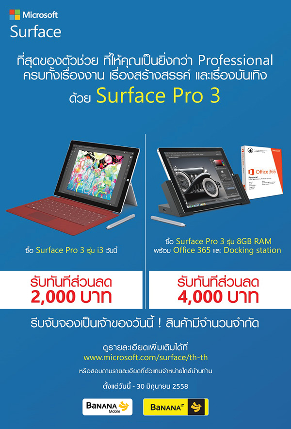 Surface-Pro3