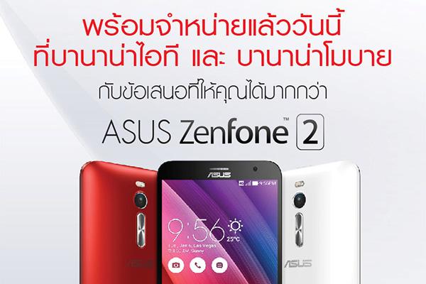asus-zenfone2