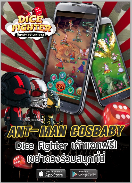 ANT-MAN Cosbaby_Poster