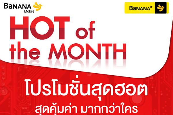 (มิถุนายน) Hot Of The Month 2015