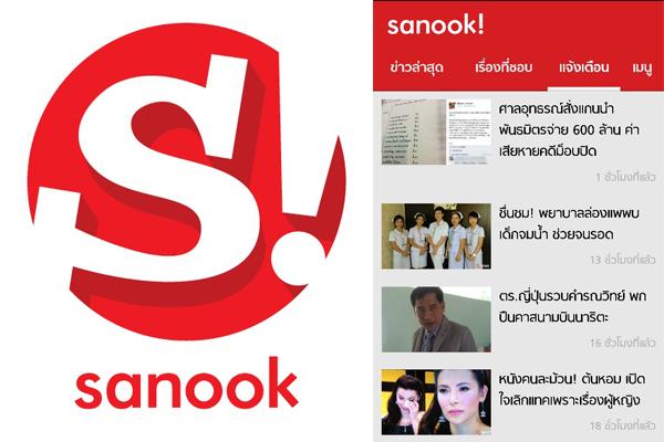 app_sanook