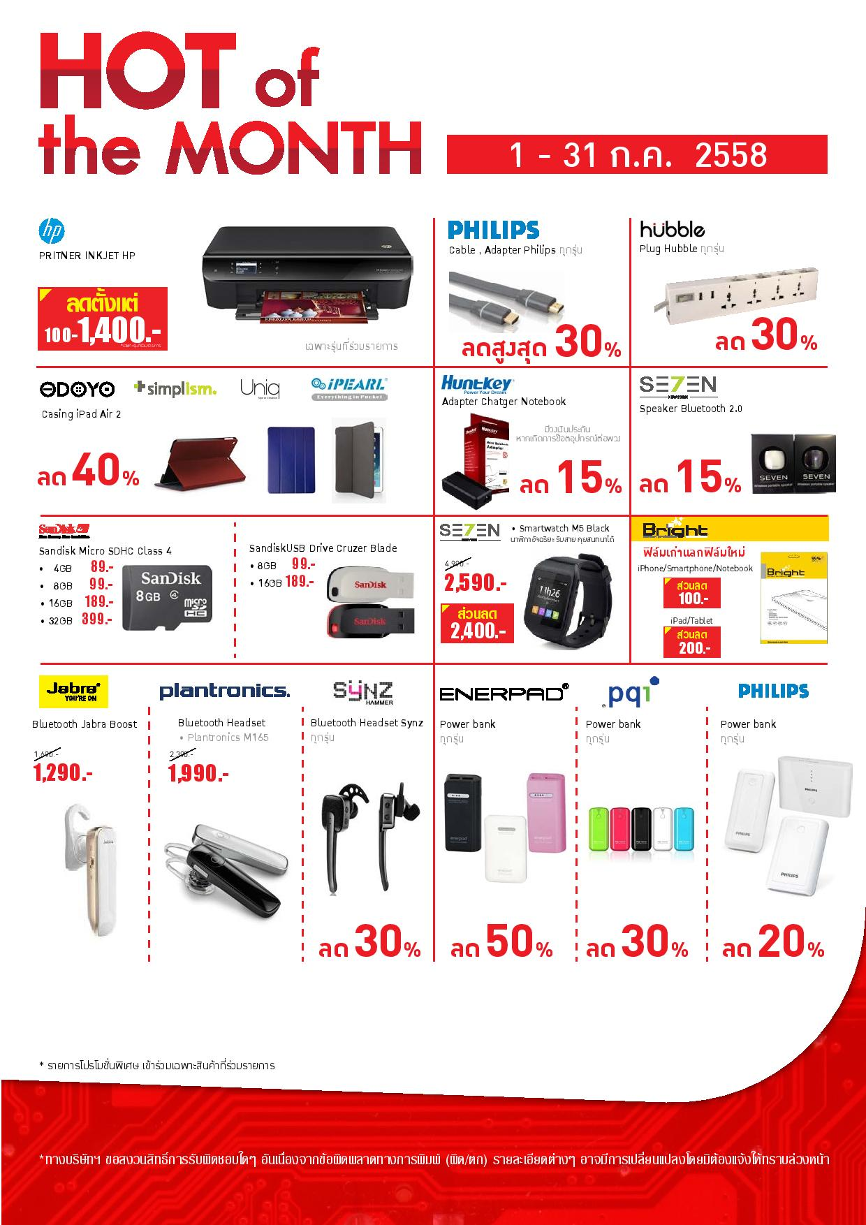 hotpromotion_it-page-001