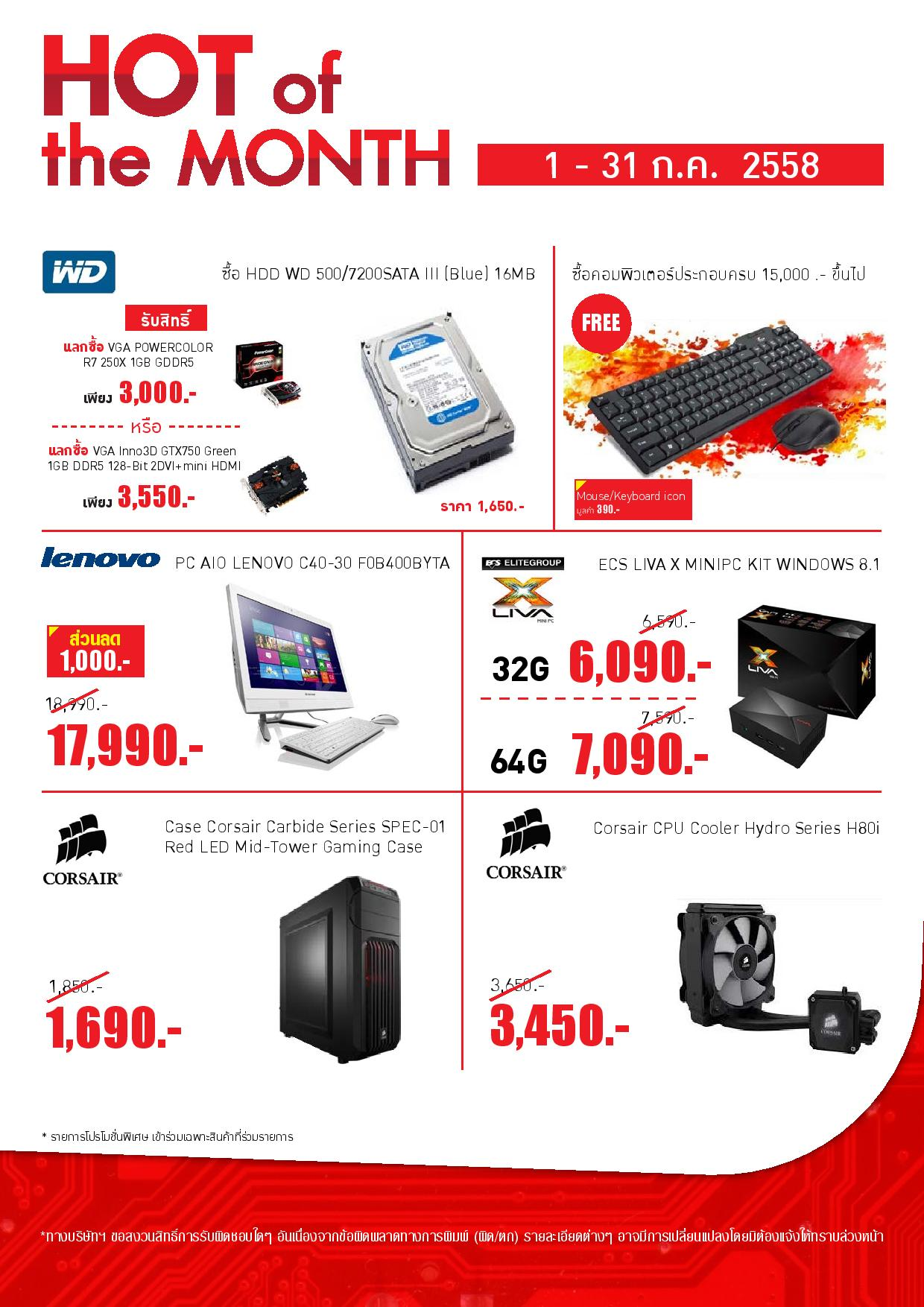 hotpromotion_it-page-003