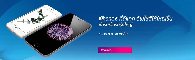 iphone6_dtac