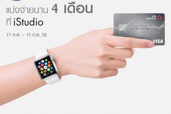 scb_apple_watch_promotion