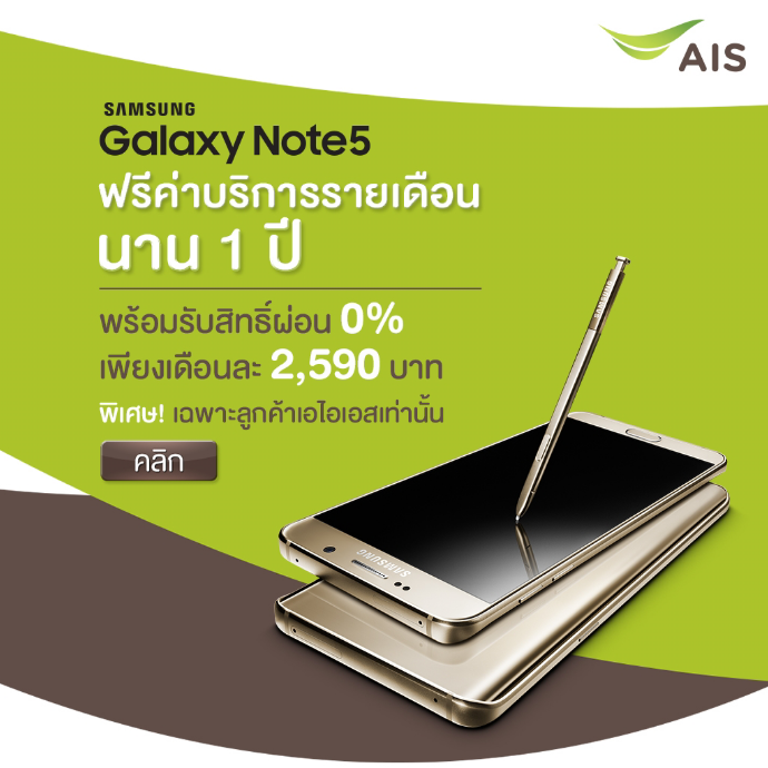 AIS_note5_promotion