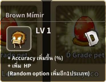 BrownMimir_Detail