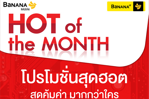 (กรกฎาคม) Hot Of The Month 2015