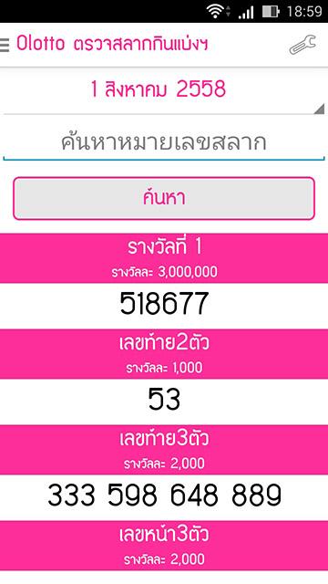 Screenshot_2015-08-06-18-59-48