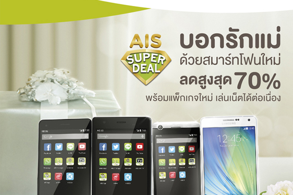 ais_super_deal_สิงหาคม
