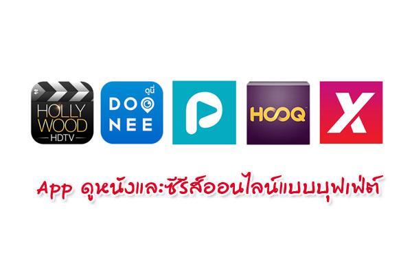 app_movie_online