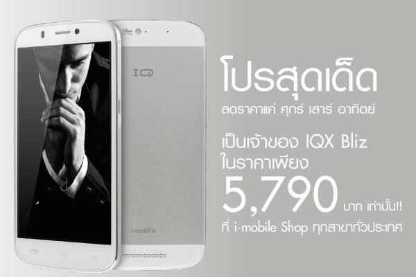 i-mobile IQ X BLIZ 1059