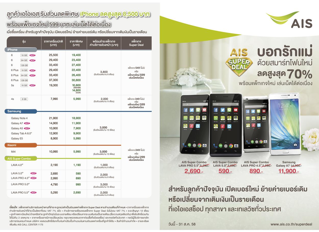 leafletsmarttable-aug01