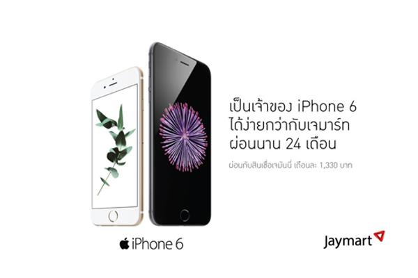 jaymart  iPhone 6
