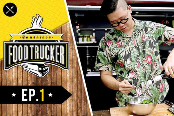 The Food Trucker' EP01