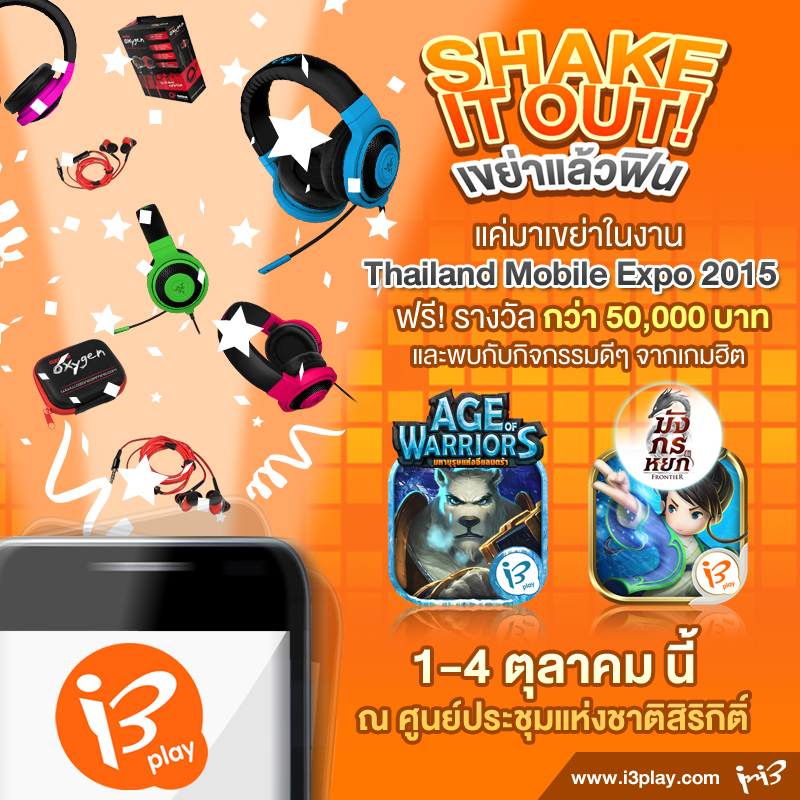 28092015_banner_Thailand_Mobile_Expo_Notice