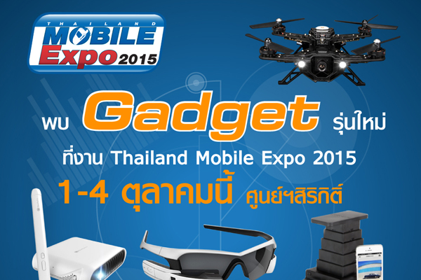 2Banner-Gadget-TME2015-600