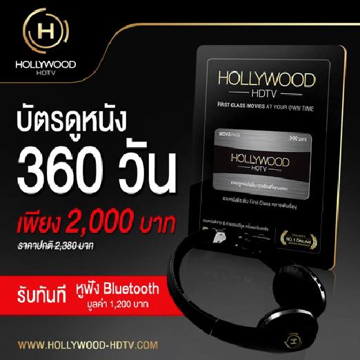 32-hollywoodHD