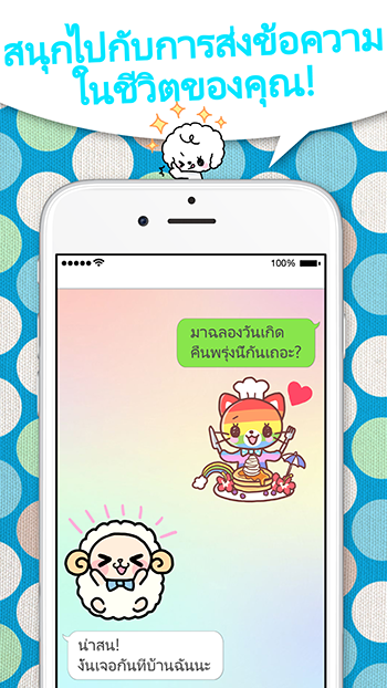 5-Thai-iTunes