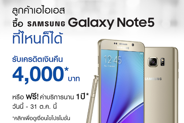Galaxy Note5_ais