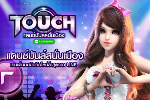 LINE TOUCH