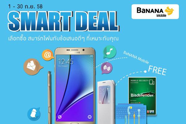 Smart-deal-brochure-600