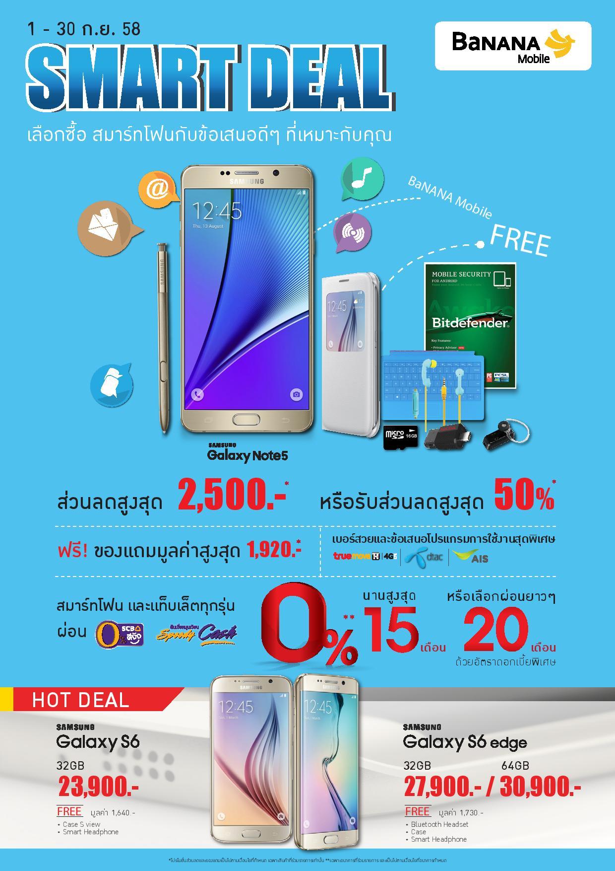 Smart-deal-brochure-page-001