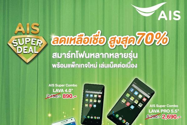 ais_super_deal_09-58