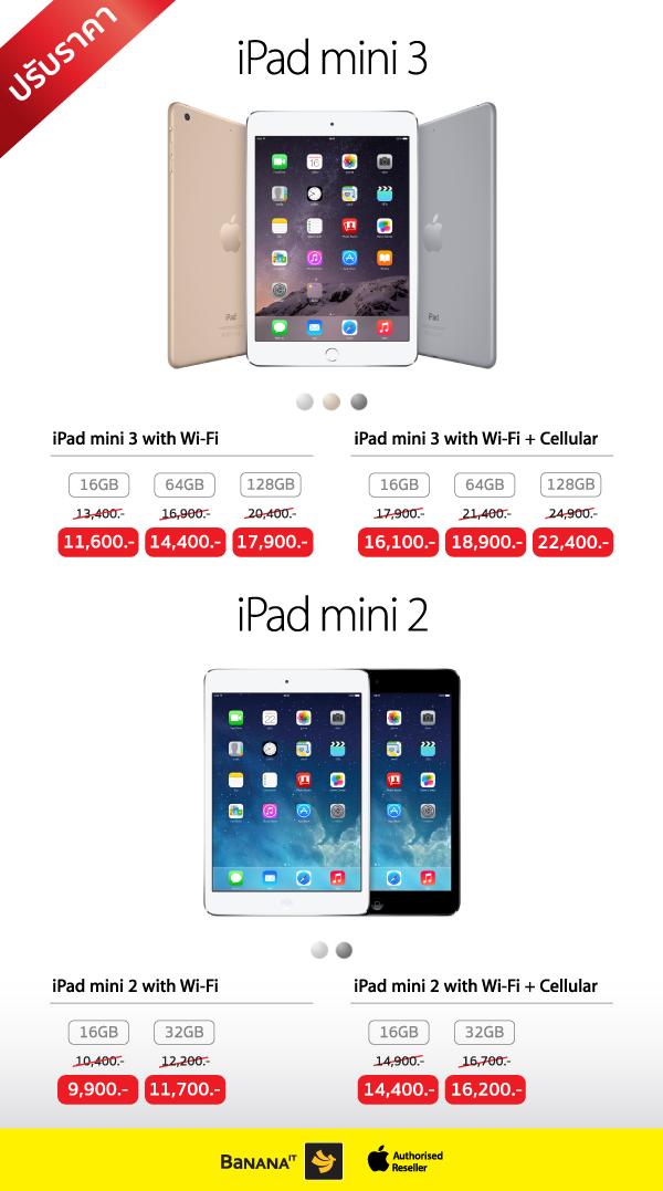 iPad-mini2-iPad-mini3-price-reduce