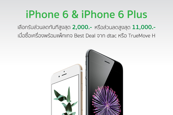 iPhone6-promotion_2558