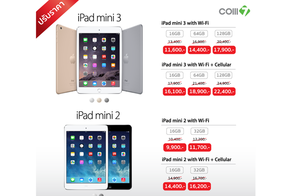 ipadmini_price600