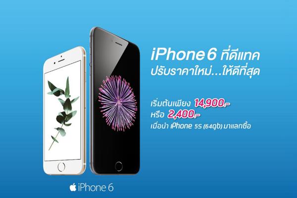iphone6_dtac_กันยายน58