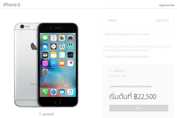 iphone6_price_last