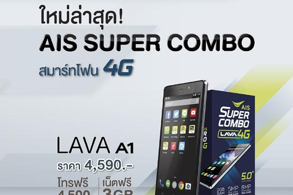 lava_A1