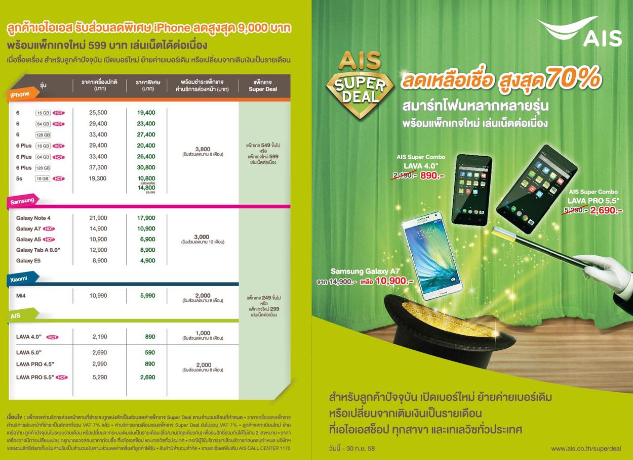leafletsmarttable-sep01