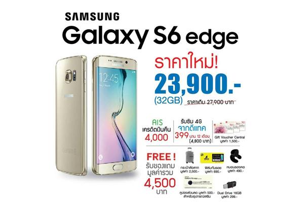 โปรโมชั่น Samsung  Galaxy S6