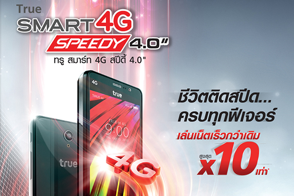 AW_True_Smart4G_SPEEDY4_600