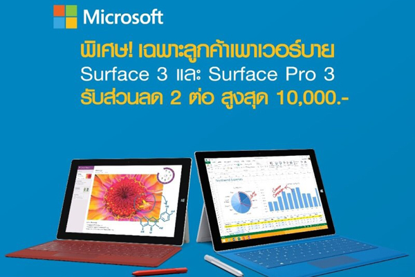 Surface 3 และ Surface Pro 3