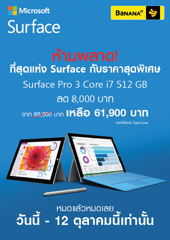 Promotion-Surface-Pro-3-Oct-2015