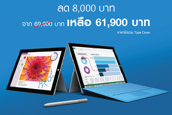 (ก.ย.) New Promotion Surface Pro 3