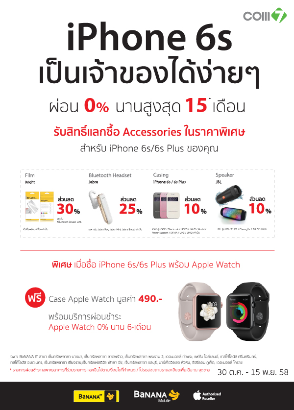 Promotion-iPhone-6s-30-Oct-2-Nov