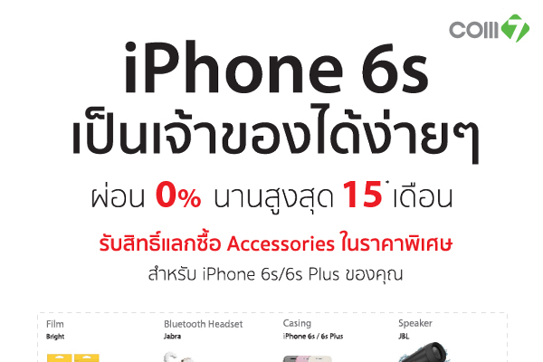 Promotion-iPhone-6s-30600