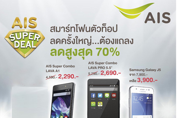 ais_super_deal_oct