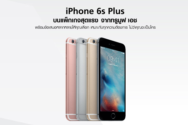 aw_iphone6s_02