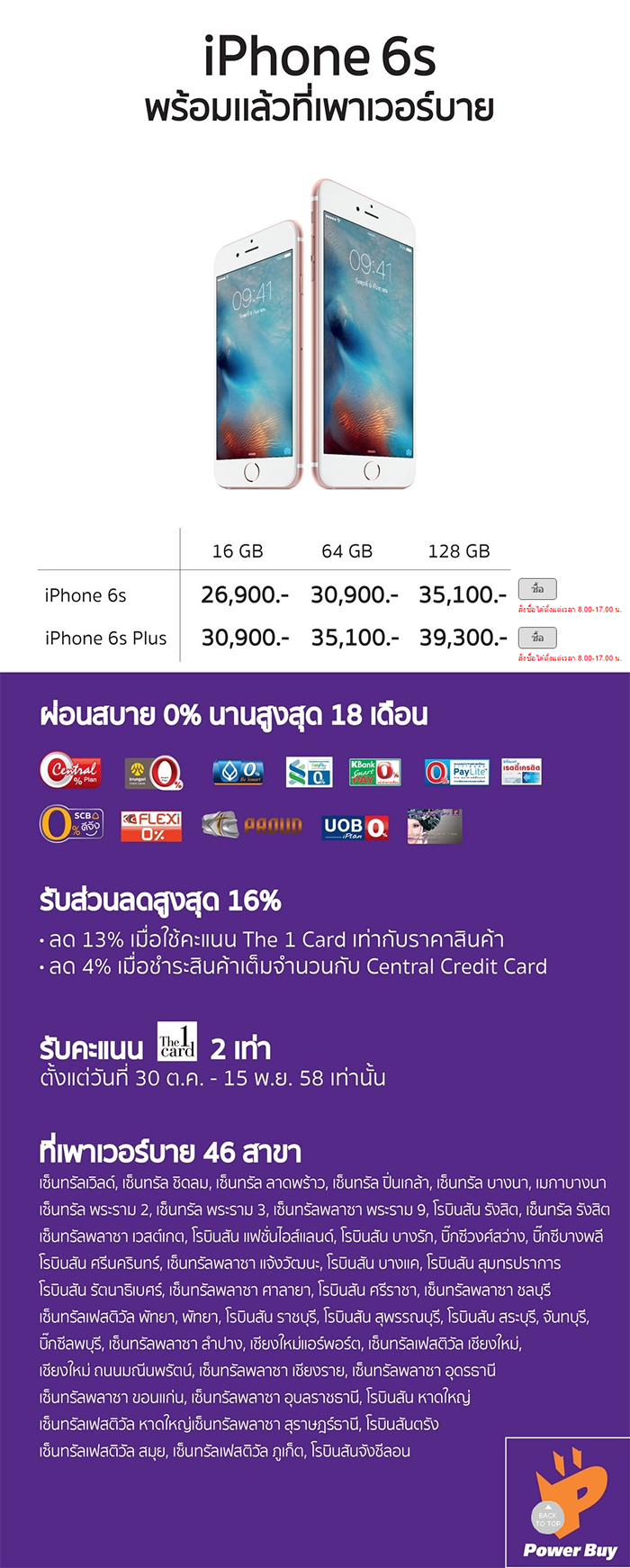 iphone6s_store