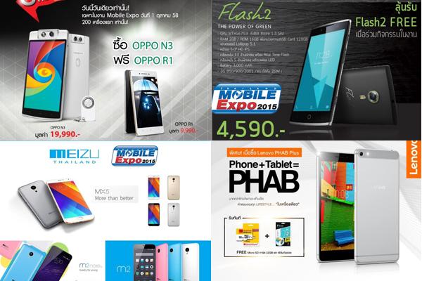 mobileExpo2015